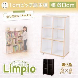 絵本棚 60cm【ホワイト×ナチュラル】 キャスター付1cmピッチ絵本棚【Limpio】リンピオ【代引不可】