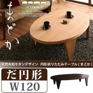 【単品】テーブル【楕円形タイプ:幅120cm】【色:ダークブラウン】 天然木和モダンデザイン 円形折りたたみテーブル【MADOKA】まどか【代引不可】