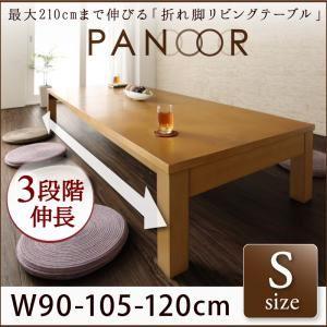 【単品】テーブル Sサイズ(幅90-120cm)【PANOOR】ダークブラウン 3段階伸長式!天然木折れ脚エクステンションリビングテーブル【PANOOR】パノール【代引不可】