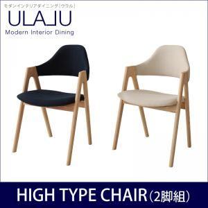 【テーブルなし】チェア【ULALU】アイボリー モダンインテリアダイニング【ULALU】ウラル ハイタイプチェア