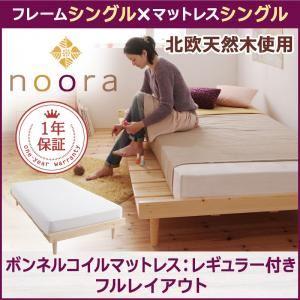 ベッド シングル【Noora】【ボンネルコイルマットレス:レギュラー付き:シングル:フルレイアウト】 ホワイト 北欧デザインベッド【Noora】ノーラ【代引不可】