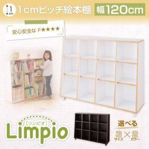 絵本棚 120cm【ホワイト×ナチュラル】 キャスター付1cmピッチ絵本棚【Limpio】リンピオ【代引不可】