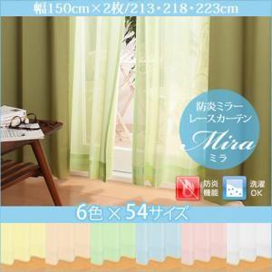 カーテン【Mira】グリーン 幅150cm×2枚/丈218cm 6色×54サイズから選べる防炎ミラーレースカーテン【Mira】ミラ【代引不可】
