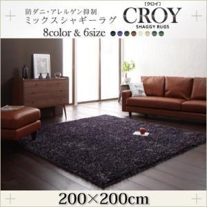 ラグマット 200×200cm【CROY】グレー 防ダニ・アレルゲン抑制ミックスシャギーラグ【CROY】クロイ【代引不可】