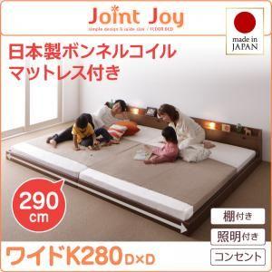 連結ベッド ワイドキング280【JointJoy】【日本製ボンネルコイルマットレス付き】ブラウン 親子で寝られる棚・照明付き連結ベッド【JointJoy】ジョイント・ジョイ【代引不可】