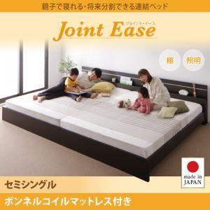 連結ベッド セミシングル【JointEase】【ボンネルコイルマットレス付き】ホワイト 親子で寝られる・将来分割できる連結ベッド【JointEase】ジョイント・イース【代引不可】