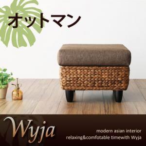 【単品】足置き(オットマン)【Wyja】ウォーターヒヤシンスシリーズ 【Wyja】ウィージャ オットマン【代引不可】