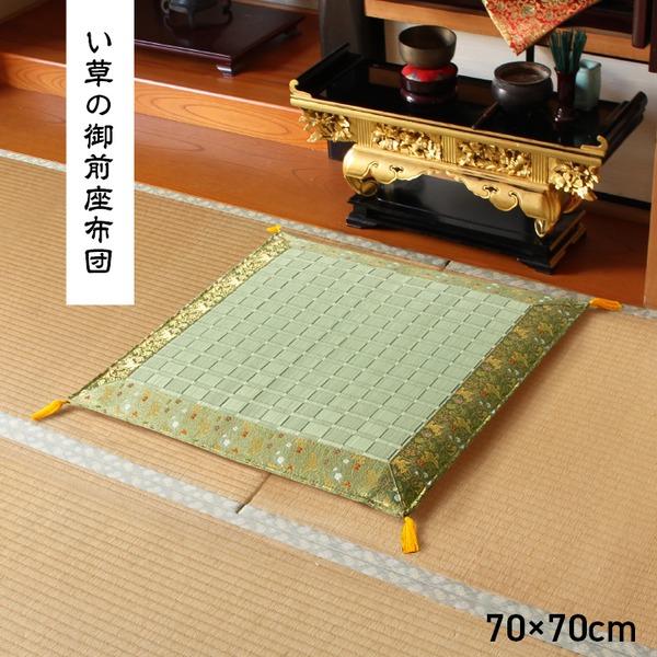 純国産/日本製 掛川織 い草御前(仏前)座布団 『松川』 約70×70cm