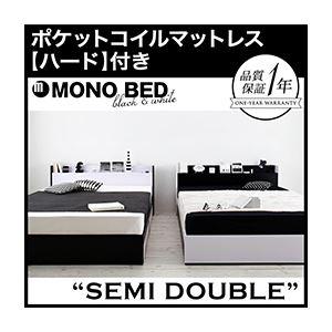 収納ベッド セミダブル【MONO-BED】【ポケットコイルマットレス:ハード付き】 ナカクロ モノトーンモダンデザイン 棚・コンセント付き収納ベッド【MONO-BED】モノ・ベッド