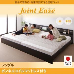連結ベッド シングル【JointEase】【ボンネルコイルマットレス付き】ダークブラウン 親子で寝られる・将来分割できる連結ベッド【JointEase】ジョイント・イース【代引不可】