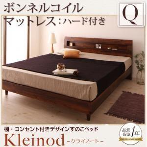 すのこベッド クイーン【Kleinod】【ボンネルコイルマットレス:ハード付き】 ウォルナットブラウン 棚・コンセント付きデザインすのこベッド 【Kleinod】クライノート【代引不可】