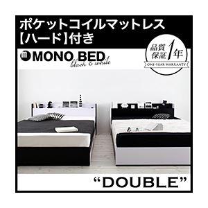 収納ベッド ダブル【MONO-BED】【ポケットコイルマットレス:ハード付き】 ナカシロ モノトーンモダンデザイン 棚・コンセント付き収納ベッド【MONO-BED】モノ・ベッド