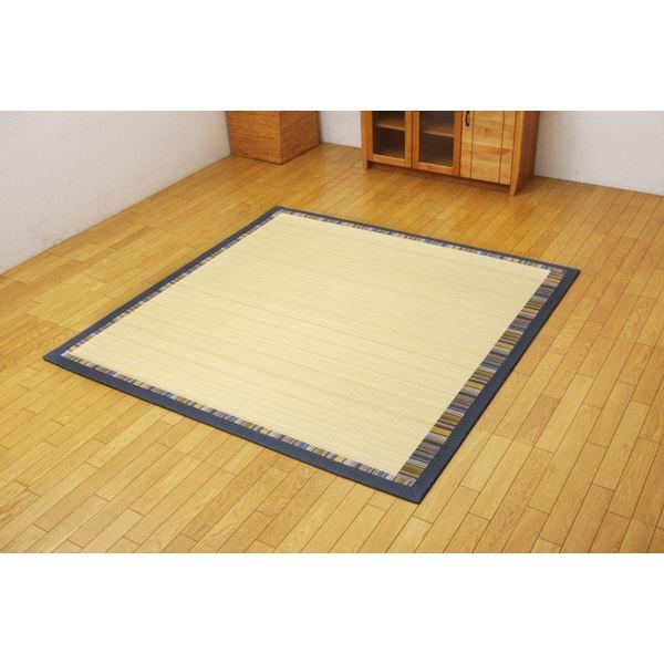 ふっくら 竹カーペット シンプル エスニック調 『DXスミス』 ネイビー 180×180cm