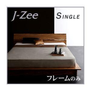 フロアベッド シングル【J-Zee】【フレームのみ】 ブラウン モダンデザインステージタイプフロアベッド【J-Zee】ジェイ・ジー【代引不可】