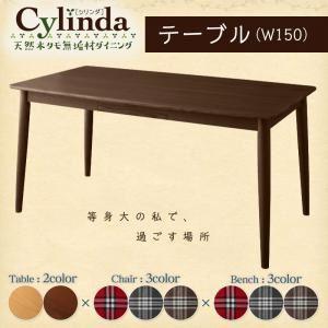 【単品】ダイニングテーブル 幅150cm【cylinda】ブラウン 天然木タモ無垢材ダイニング【cylinda】シリンダ【代引不可】