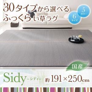 ラグマット 191×250cm【Sidy】グレー 30タイプから選べる国産ふっくらい草ラグ【Sidy】シディ【代引不可】