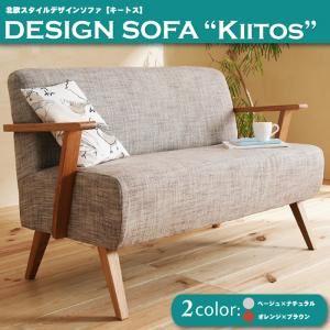 ソファー【Kiitos】オレンジ×ブラウン 北欧スタイルデザインソファ【Kiitos】キートス【代引不可】