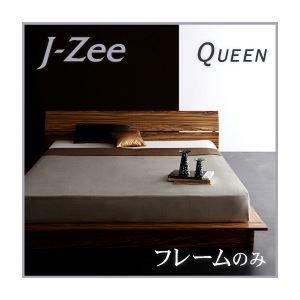 フロアベッド クイーン【J-Zee】【フレームのみ】 ブラウン モダンデザインステージタイプフロアベッド【J-Zee】ジェイ・ジー【代引不可】