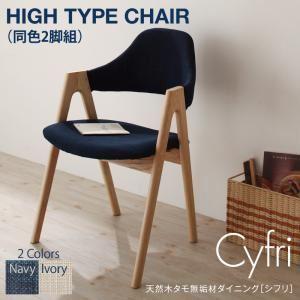 【テーブルなし】チェア【Cyfri】ネイビー 天然木タモ無垢材ダイニング【Cyfri】シフリ ハイタイプチェア