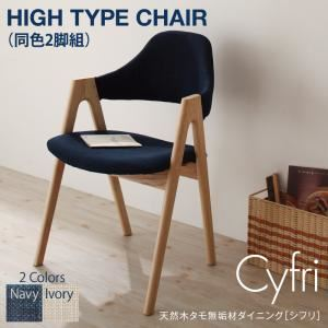 【テーブルなし】チェア【Cyfri】アイボリー 天然木タモ無垢材ダイニング【Cyfri】シフリ ハイタイプチェア
