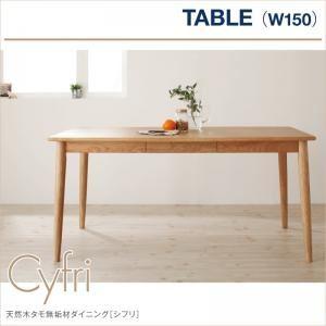 【単品】ダイニングテーブル 幅150cm 天然木タモ無垢材ダイニング【Cyfri】シフリ テーブル【代引不可】
