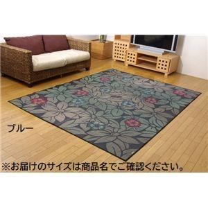 純国産/日本製 袋織い草ラグカーペット 『なでしこ』 ブルー 約191×191cm