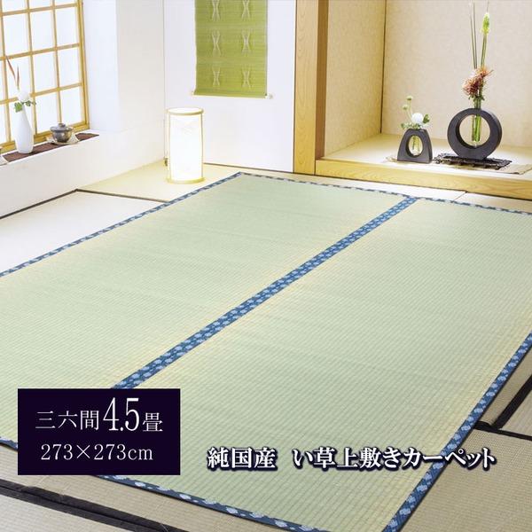 純国産/日本製 糸引織 い草上敷 三六間4.5畳(約273×273cm) 岩木