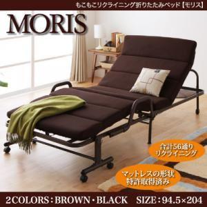 折りたたみベッド【MORIS】ブラック もこもこリクライニング折りたたみベッド【MORIS】モリス【代引不可】