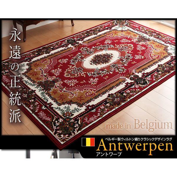 ラグマット 240×240cm【Antwerpen】レッド ベルギー製ウィルトン織りクラシックデザインラグ 【Antwerpen】アントワープ【代引不可】