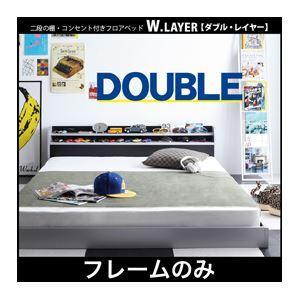 フロアベッド ダブル【W.LAYER】【フレームのみ】 シルバー×ブラック 二段の棚・コンセント付きフロアベッド【W.LAYER】ダブル・レイヤー