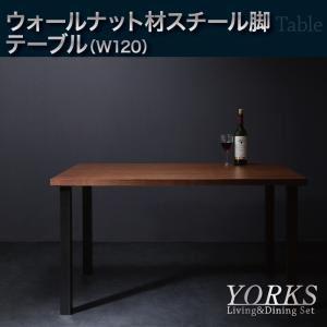 【単品】ダイニングテーブル【YORKS】ウォールナット モダンデザインリビングダイニング【YORKS】ヨークス ウォールナット材テーブル(W120) スチール脚