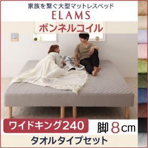 脚付きマットレスベッド ワイドキング240 タオルタイプボックスシーツセット【ELAMS】ボンネルコイル モカブラウン 脚8cm 家族を繋ぐ大型マットレスベッド【ELAMS】エラムス