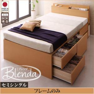 チェストベッド セミシングル【Blenda】【フレームのみ】 ダークブラウン コンセント、収納ヘッドボード付きチェストベッド【Blenda】ブレンダ【代引不可】