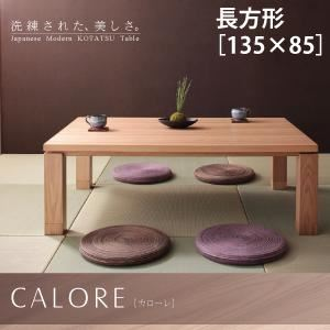 【単品】こたつテーブル 長方形(135×85cm)【CALORE】ナチュラルアッシュ 天然木アッシュ材 和モダンデザインこたつテーブル【CALORE】カローレ
