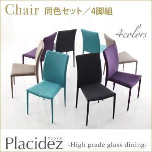 【テーブルなし】チェア4脚セット【Placidez】ブルー ハイグレードガラスダイニング【Placidez】プラシデス チェア(4脚)【代引不可】
