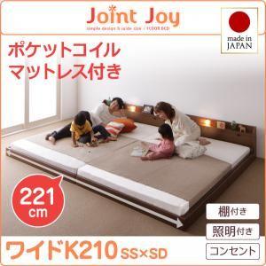 連結ベッド ワイドキング210【JointJoy】【ポケットコイルマットレス付き】ブラウン 親子で寝られる棚・照明付き連結ベッド【JointJoy】ジョイント・ジョイ【代引不可】