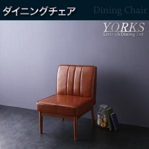 【テーブルなし】チェア ダークブラウン【YORKS】ウォールナット モダンデザインリビングダイニング【YORKS】ヨークス ダイニングチェア