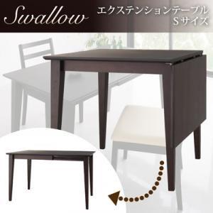 【単品】ダイニングテーブル【Swallow】ダークブラウン エクステンションテーブルダイニング【Swallow】スワロー Sサイズダイニングテーブル【代引不可】
