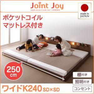 連結ベッド ワイドキング240【JointJoy】【ポケットコイルマットレス付き】ブラック 親子で寝られる棚・照明付き連結ベッド【JointJoy】ジョイント・ジョイ【代引不可】