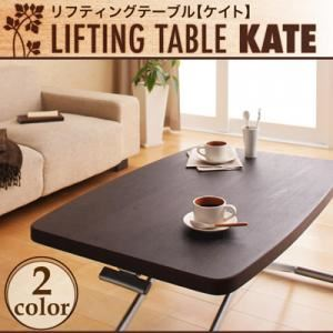 【単品】テーブル 【ブラウン】 リフティングテーブル【KATE】ケイト【代引不可】