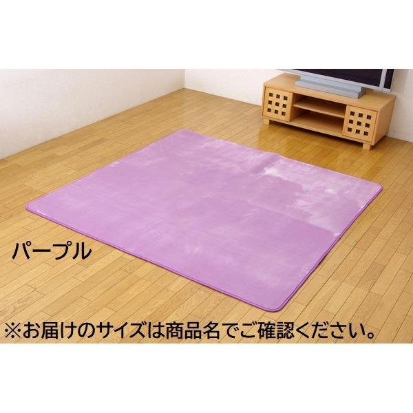 水分をはじく 撥水加工カーペット 絨毯 ホットカーペット対応 『撥水リラCE』 パープル 200×300cm