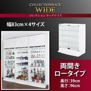 【ミラーなし】ラック 【両開きタイプ】 高さ96 奥行39 ホワイト コレクションラック ワイド【代引不可】