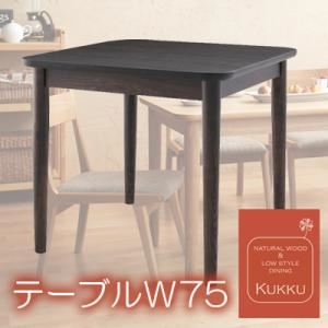 【単品】ダイニングテーブル 幅75cm ブラウン 天然木ロースタイルダイニング【Kukku】クック【代引不可】