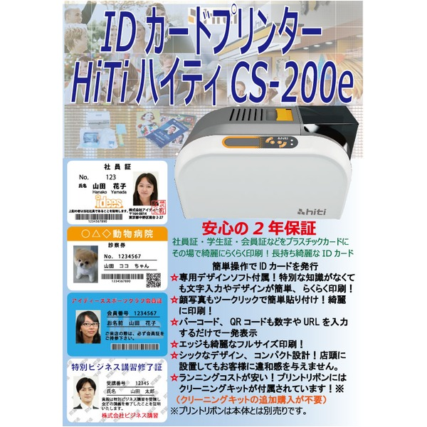 IDカードプリンター/印刷機 【CS-200e】 ※本体のみ