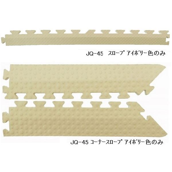 ジョイントクッション JQ-45用 スロープセット セット内容 (本体 30枚セット用) スロープ18本・コーナースロープ4本 計22本セット 色 アイボリー 【日本製】 【防炎】