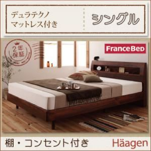 すのこベッド シングル【Haagen】【デュラテクノマットレス付き】 ウォルナットブラウン 棚・コンセント付きデザインすのこベッド【Haagen】ハーゲン【代引不可】