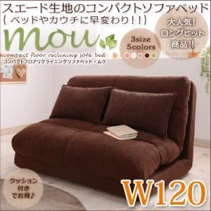 ソファーベッド 幅120cm【Mou】ブラウン コンパクトフロアリクライニングソファベッド【Mou】ムウ【代引不可】