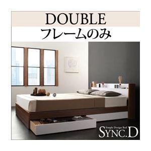収納ベッド ダブル【sync.D】【フレームのみ】 ウォルナット×ブラック 棚・コンセント付き収納ベッド【sync.D】シンク・ディ