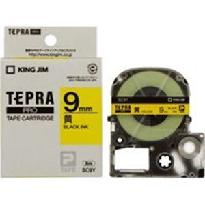 キングジム テプラ PROテープ/ラベルライター用テープ 【幅:9mm】 20個入り SC9Y-20P イエロー(黄)
