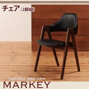 【テーブルなし】チェア2脚セット【MARKEY】ブラック 北欧デザインダイニング【MARKEY】マーキー/チェア(二脚組)
